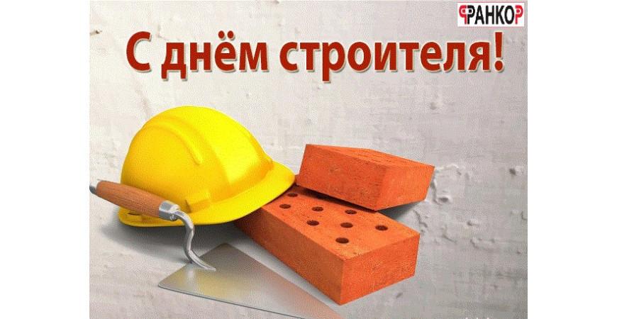 С днём строителя спешим поздравить Всех .