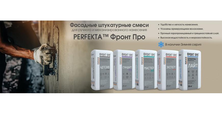 новость штукатурки ФРОНТРО Перфекта/PERFEKTA