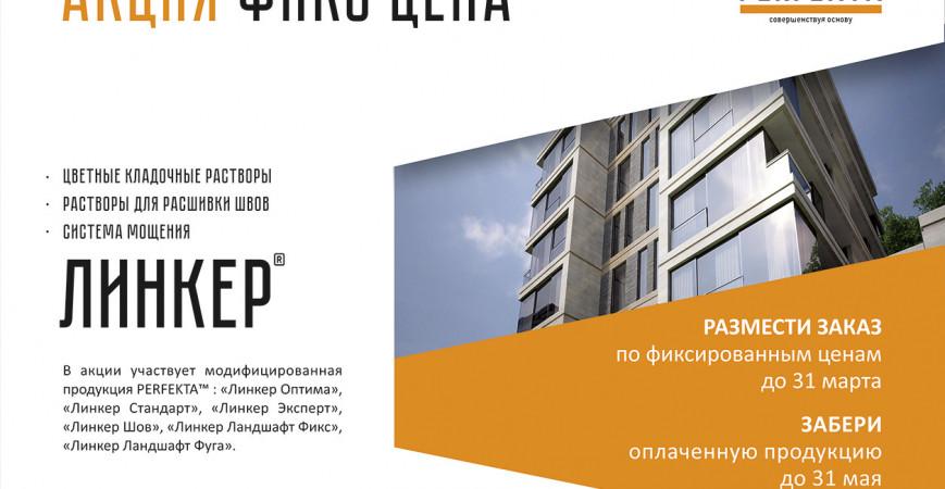 """Акция «Фикс цена» на продукты серии """"Линкер""""  сухие смеси Перфекта"""