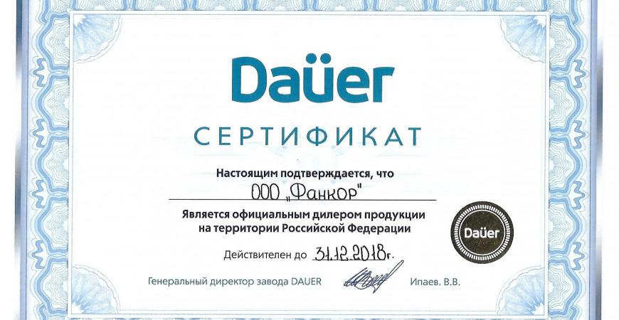 """ООО """"ФАНКОР"""" предлагает:"""